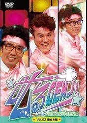 叱るGENJI The DVD vol.2 煌めき篇/山崎弘也(アンタッチャブル)/[新品]