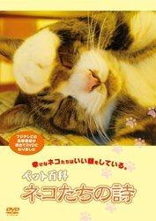 ペット百科 ネコたちの詩[新品]