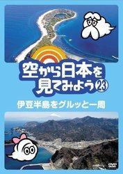空から日本を見てみよう(23) 伊豆半島をグルッと一周[新品]