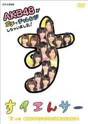 NHK DVD すイエんサー AKB48がガチでチャレンジしちゃいました! 「す」の巻『素朴なギモンをグルグル考えてみよう![新品]