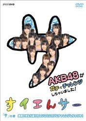 NHK DVD すイエんサー AKB48がガチでチャレンジしちゃいました!「サ」の巻『実現できたら超うれしいことにマジにチャレンジしちゃうぞ!』[新品]