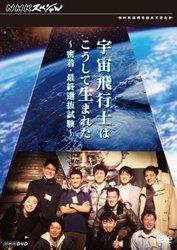 NHKスペシャル 宇宙飛行士はこうして生まれた 密着・最終選抜試験【NSDS.15899】[新品]