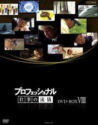 プロフェッショナル 仕事の流儀 第VIII期 DVD BOX[新品]