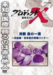 プロジェクトX 挑戦者たち 決断 命の一滴 ~白血病・日本初の骨髄バンク~[新品]