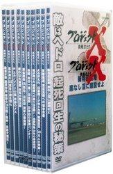 プロジェクトX 挑戦者たち DVD-BOX IV[新品]