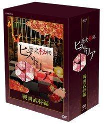 歴史秘話ヒストリア 戦国武将編 二 DVD-BOX[新品]