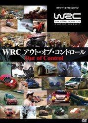 WRCアウト・オブ・コントロール[新品]