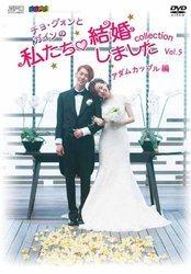 """""""チョ・グォンとガインの""""私たち結婚しました-コレクション-(アダムカップル編) Vol.5[新品]"""