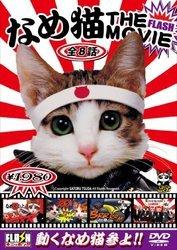 なめんなよ なめ猫THE MOVIE【LPJD.8004】[新品]