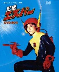 甦るヒーローライブラリー第3集 光速エスパー DVD-BOX[新品]