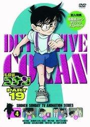 名探偵コナン PART 19 Vol.4/コナン【ONBD.2131】[新品]