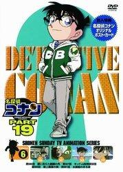 名探偵コナン PART19 Vol.6/コナン【ONBD.2133】[新品]