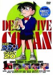 名探偵コナンDVD PART20 Vol.1/コナン[新品]