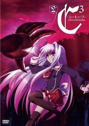 C3-シーキューブ- vol.2[新品]