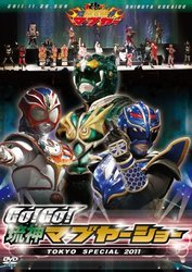 GO!GO!琉神マブヤーショー TOKYO SPECIAL 2011[新品]