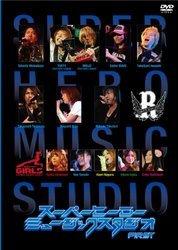スーパーヒーローミュージックスタジオ FIRST【DVD】/Project.R/仮面ライダ[新品]
