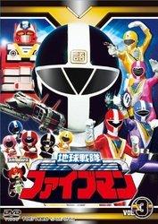 スーパー戦隊シリーズ 地球戦隊ファイブマンVOL.3【DVD】/ファイブマン[新品]