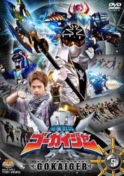 スーパー戦隊シリーズ 海賊戦隊ゴーカイジャー VOL.5【DVD】/ゴーカイジャー[新品]