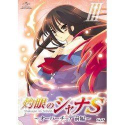 OVA「灼眼のシャナS」III 【GNBA.1513】[新品]