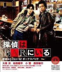 探偵はBARにいる 【Blu-ray1枚+DVD2枚組】「探偵はここにいる! ボーナスパック」/大泉洋/松田龍平[新品]