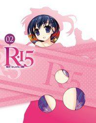 R-15 Blu-ray 第2巻[新品]