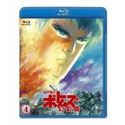 装甲騎兵ボトムズ 幻影篇 4(Blu-ray Disc)【BCXA.220】[新品]