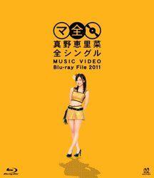 真野恵里菜全シングル MUSIC VIDEO Blu-ray File 2011/真野恵里菜[新品]