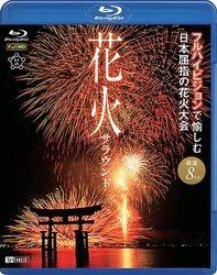 花火サラウンド フルハイビジョンで愉しむ日本屈指の花火大会【RDA.7】[新品]
