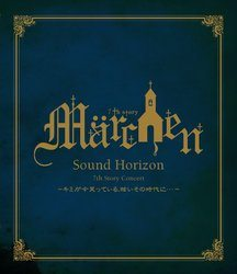 "【7th Story Concert ""M?rchen""~ キミが今笑っている、眩いその時代に・・・ ~】LIVE Blu-ray/Sound Horizon[新品]"
