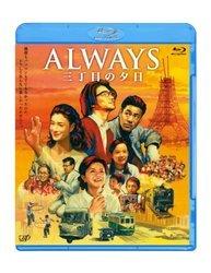 「ALWAYS 三丁目の夕日」Blu-ray/吉岡秀隆[新品]