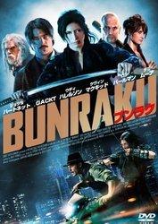 BUNRAKU ブンラク【Blu-ray&DVDコンボ豪華版】(3枚組)/ジョシュ・ハートネット/GAC[新品]