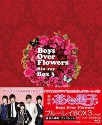 花より男子~Boys Over Flowers ブルーレイBOX3/ク・ヘソン[新品]