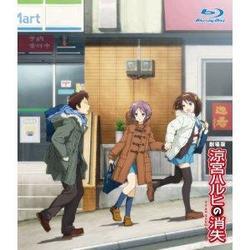 涼宮ハルヒの消失(Blu-ra【KAXA.2102】[新品]
