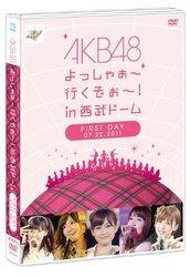 AKB48 よっしゃぁ~行くぞぉ~!in 西武ドーム 第一公演 DVD/AKB48[新品]