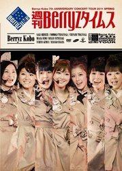 Berryz工房 結成7周年記念コンサートツアー 2011春~週刊Berryzタイムス~/Berryz工房[新品]