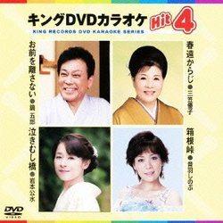 キングDVDカラオケHit4/DVDカラオケ[新品]