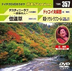 テイチクDVDカラオケ 音多Station/DVDカラオケ[新品]