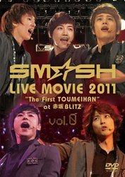 """SM☆SH LIVE MOVIE 2011""""The First TOUMEIHAN""""at 赤坂BLITZ vol.0/SM☆SH[新品]"""