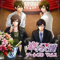 「恋してキャバ嬢」デートCD Vol.1/★【FVCG.1141】[新品]