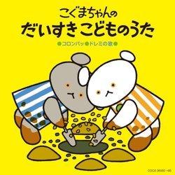 コロムビア ぴかぴかキッズ:こぐまちゃんの だいすき こどものうた【COCX.36592】[新品]