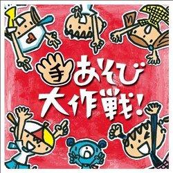 手あそび大作戦!/藤本ともひこ/ケロポンズ【KICG.297】[新品]