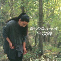 愛しの森a-mol/宗次郎【UPCY.6645】[新品]