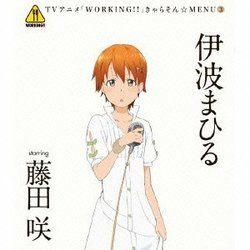 WORKING!! きゃらそん☆MENU(3)伊波まひる starring 藤田咲/藤田咲(伊波まひる)[新品]