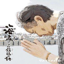 海嘯鎮魂の詩【CD+DVD】/サスライメイカー[新品]