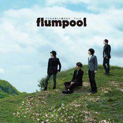 どんな未来にも愛はある / Touch [初回盤]/flumpool[新品]