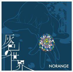 灰色の世界/NORANGE[新品]