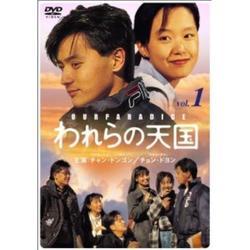われらの天国 スペシャルセレクションBOX1【中古】[☆3]