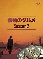 孤独のグルメ Season2 DVD-BOX/松重豊 他【中古】[☆4]