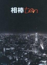相棒 season10 DVD-BOX 1/水谷豊【中古】[☆2]