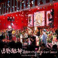 青山ロックン・ロール・ショー2009.5.9 オリジナルサウンドトラック/忌野清志郎【中古】[☆4]